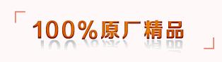 100%古筝原厂精品