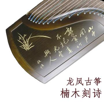 扬州龙凤古筝楠木实木双弧成人儿童初学者入门专业考级演奏琴