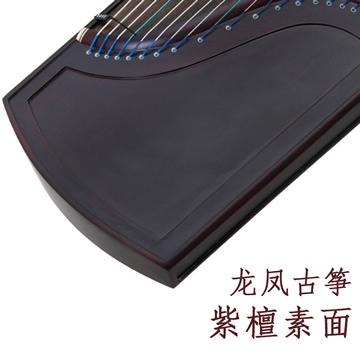 扬州龙凤古筝双箱8005紫檀素面儿童成人初学考级专业演奏乐器