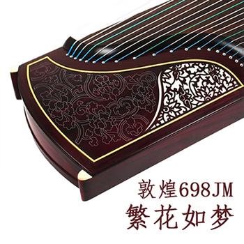 敦煌古筝698JM繁华如梦阔叶黄檀木 收藏专业演奏考级古筝