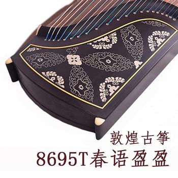 敦煌古筝8695T天真元韵春语盈盈黑酸枝木考级筝上海民族乐器一厂