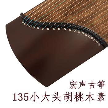 宏声古筝135小大头胡桃木素面挖筝 高端演奏筝