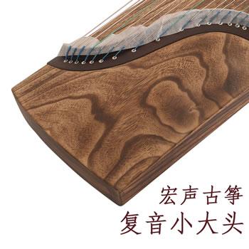 台湾宏声古筝复音大小头收藏级古法挖筝