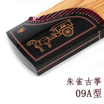 朱雀古筝09A 专业考级演奏筝收藏级古筝乐器 旗舰店授权正品筝