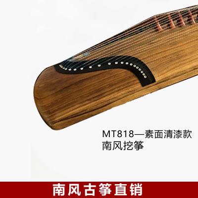 南风挖筝MT818素面清漆款,演出专业演奏收藏级挖筝
