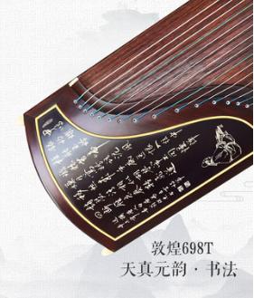 敦煌古筝旗舰店正品698T天真元韵牡丹书法专业演奏古筝考级乐器