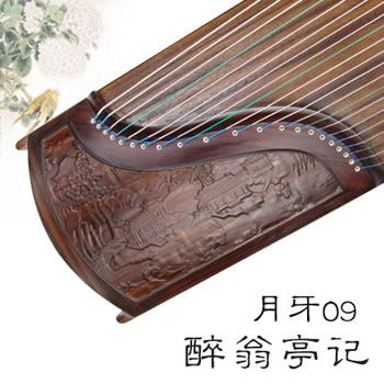 月牙古筝09醉翁亭记(浮雕)限量收藏级高端专业演奏古筝