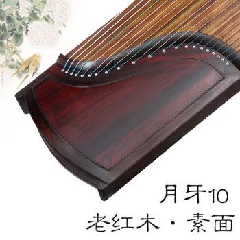 月牙古筝10老红木(素面)典藏级手工筝