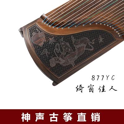 神声古筝877YC倚窗佳人 高端演奏古筝