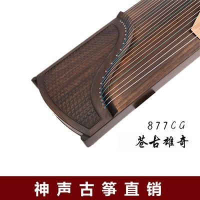 神声古筝877CG苍古雄奇 高端演奏古筝