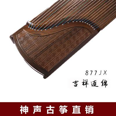 神声古筝877JX吉祥连绵 高端演奏古筝