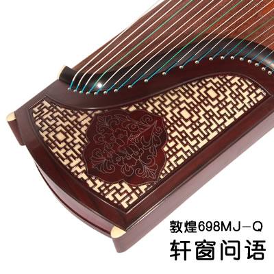 敦煌古筝698MJ-Q轩窗问语专业演奏考级古筝