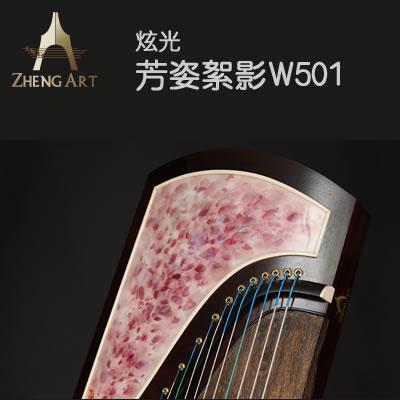 炫光-芳姿絮影W501珍藏系列收藏型高端演奏古筝