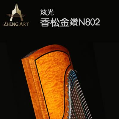 炫光-香松金鑽N802大師系列收藏型专业演奏古筝