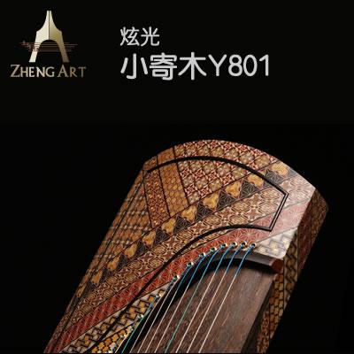 炫光-小寄木Y801大師系列收藏型专业演奏古筝