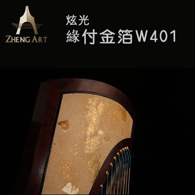炫光-緣付金箔W401珍藏系列收藏型高端演奏古筝