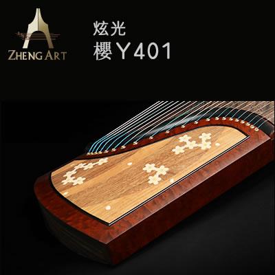 炫光-櫻Y401珍藏系列收藏型高端演奏古筝