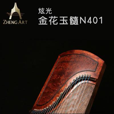 炫光-金花玉髓N401珍藏系列收藏型高端演奏古筝