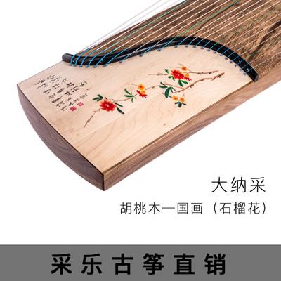 台湾采乐古筝-大纳采胡桃木国画(石榴花)
