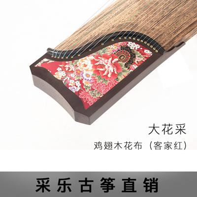 台湾采乐古筝大花采-鸡翅木花布(客家红)
