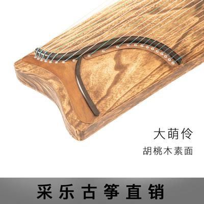 台湾采乐古筝-大萌伶胡桃木素面