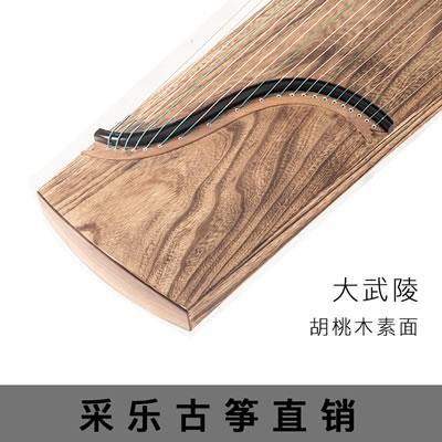 台湾采乐古筝-大武陵胡桃木素面