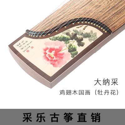台湾采乐古筝-大纳采胡桃木国画(牡丹)