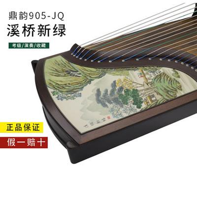 鼎韵古筝905-JQ溪桥新绿考级演奏古筝 官方授权正品