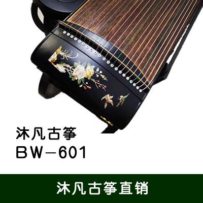沐凡古筝bw-601百鸟朝凤 贝雕桐木1.38米小挖筝旅行筝专业演奏古筝