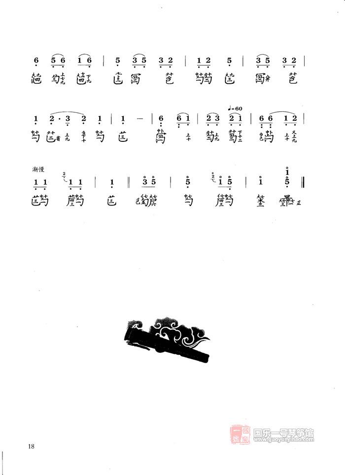 古琴谱《双鹤听泉》二级考级曲谱