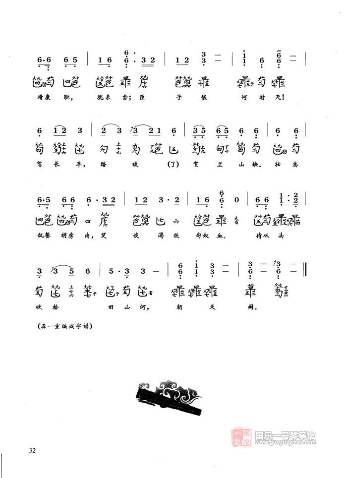 古琴谱《精忠词》三级考级曲谱