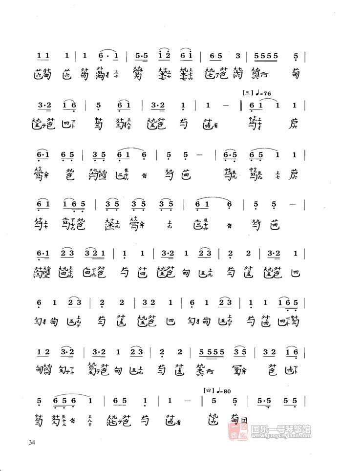 古琴谱《秋江夜泊》三级考级曲谱