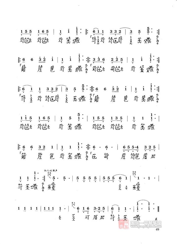 古琴谱《酒狂》四级考级曲谱