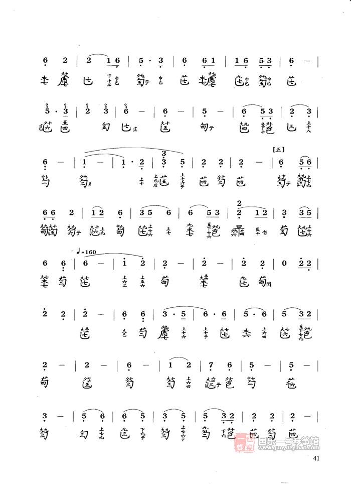 古琴谱《石上流泉》四级考级曲谱