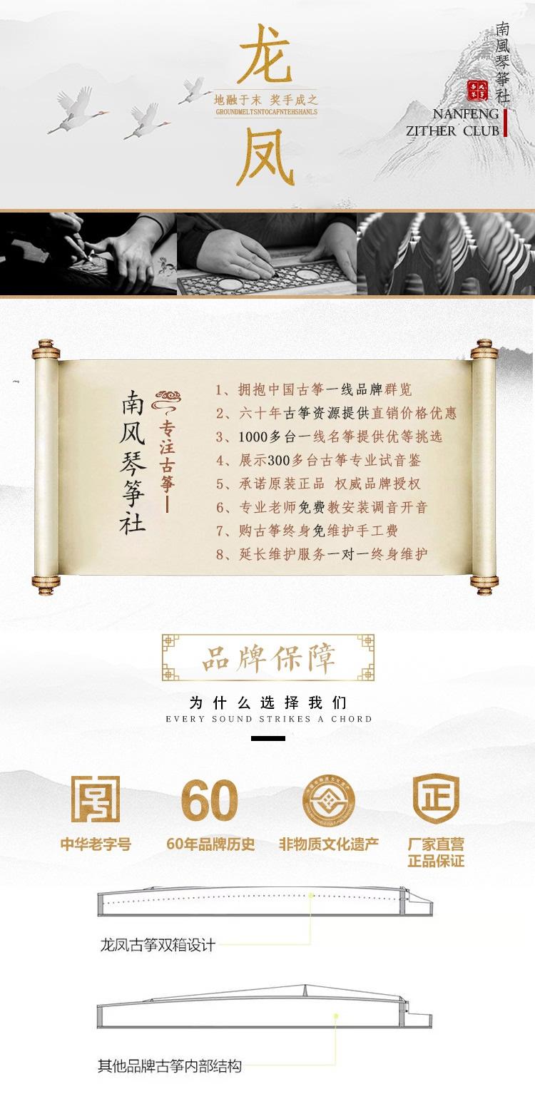 龙凤古筝品牌说明