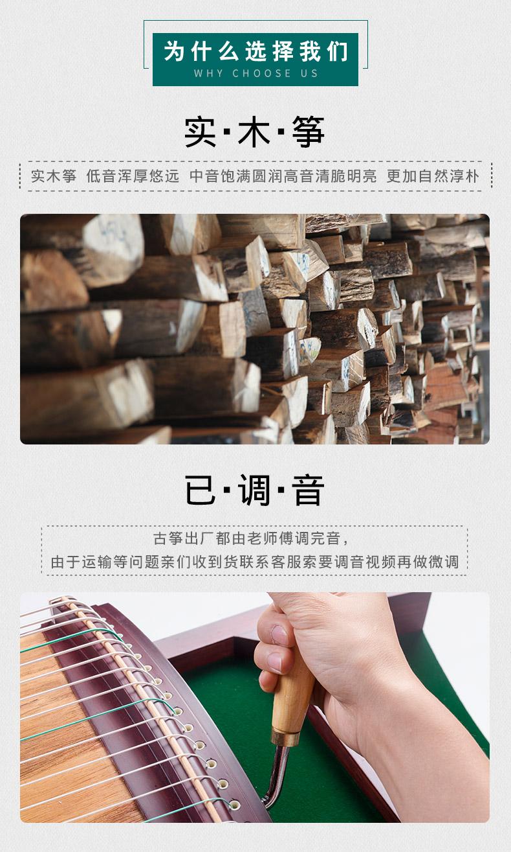 古筝制作流程与工艺2
